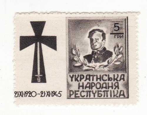УНР С.Петлюра 5 гривень 1920 1945 перфорація позубкована ППУ Підп. пошта України 50х38мм
