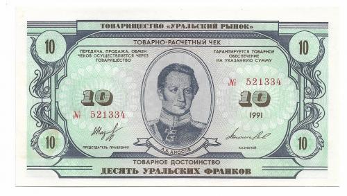 Уральская республика 10 франков 1991 с вод. знаками.