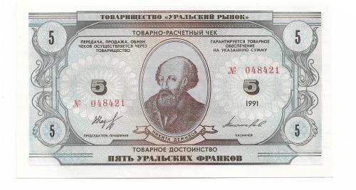 Уральская республика 5 франков 1991 с вод. знаками.