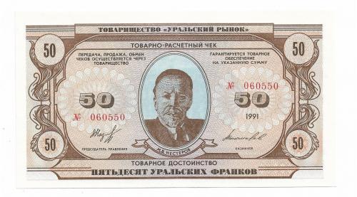 Уральская республика 50 франков 1991 с вод. знаками.