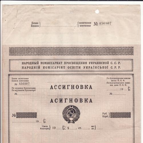 УССР Ассигновка Бланк НарКом Просвещения 30-е года Втор. использование Большой формат. С ВЗ