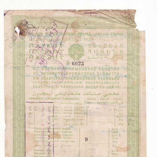 УССР Киев патент 1926