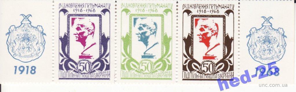 Відновлення гетьманату 1918 1968 ППУ 5 шт