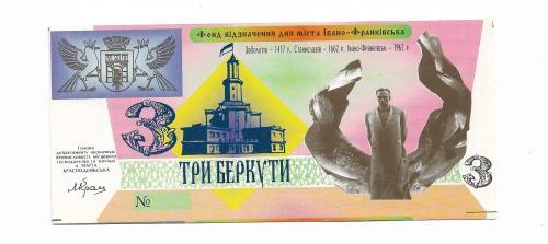 Івано-Франківськ 3 беркути 1995 Вид 1.