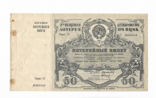 ВЦИК Лотерея 2-я 50 копеек 1927 1928 с корешком. Сохран!