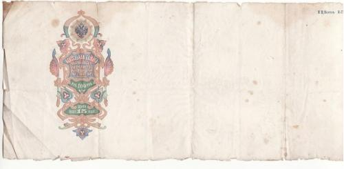 Вексельная бумага 15 копеек до 100 рублей 1902, вод. знак. Вексель