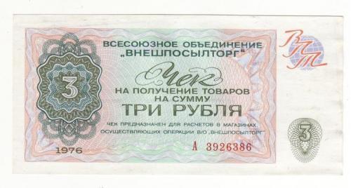 Внешпосылторг 3 рубля 1976 Сохран!