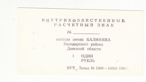 Володарский район Донецк 1 рубль 1988 колхоз Калинина хозрасчет