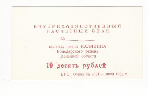Володарский район Донецк 10 рублей 1988 колхоз Калинина хозрасчет Касьяновка