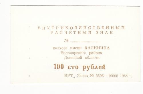 Володарский район Донецк 100 рублей 1988 колхоз Калинина хозрасчет Касьяновка