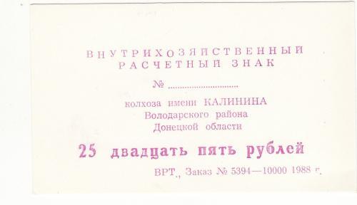 Володарский район Донецк 25 рублей 1988 колхоз Калинина хозрасчет Касьяновка