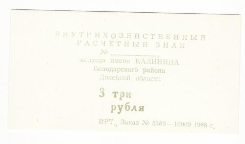 Володарский район Донецк 3 рубля 1988 колхоз Калинина хозрасчет
