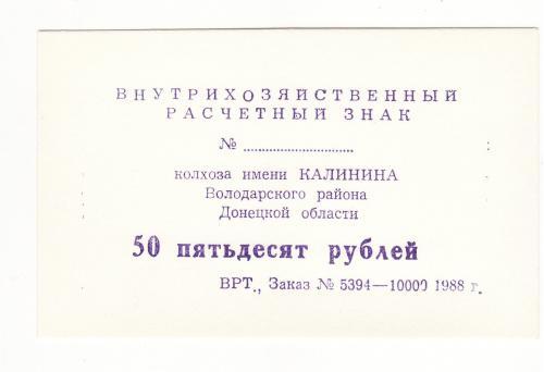 Володарский район Донецк 50 рублей 1988 колхоз Калинина хозрасчет Касьяновка