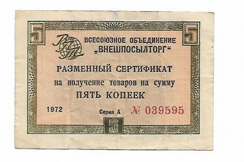 ВПТ без полосы для Кап. стран, 5 копеек 1972 Внешпосылторг редкость