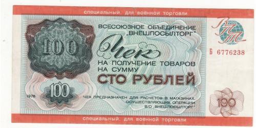 ВПТ Чек для военной тоговли Внешпосылторг 100 рублей 1976 военторг №2