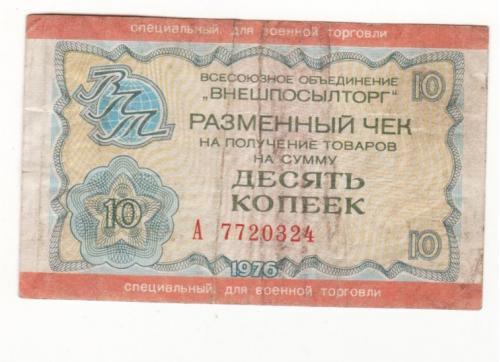 ВПТ Чек для военной торговли 10 копеек 1976 Редкий Военторг серия А