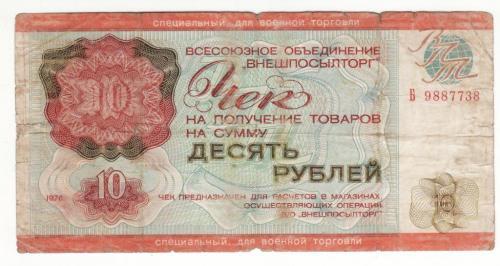 ВПТ Чек для военной торговли 10 рублей 1976 Редкий Военторг