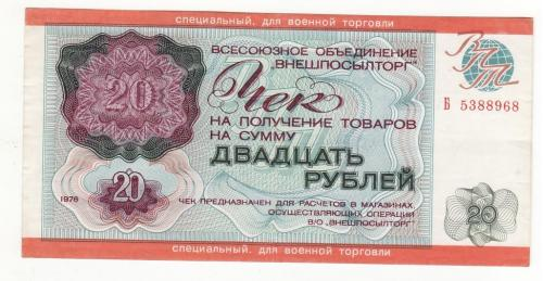 ВПТ чек для военной торговли 20 рублей 1976 Внешпосылторг военторг.. Сохран!