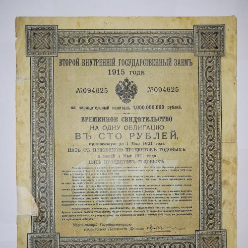 Временное свидетельство 100 рублей 2-й внутр. гос. заем 1915, редкость.