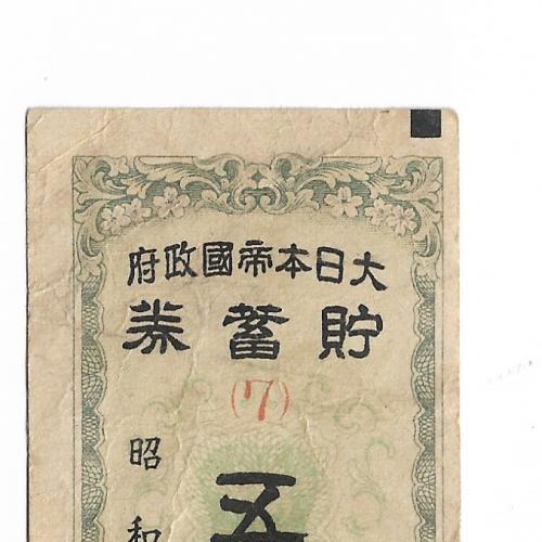 Япония военная облигация №1