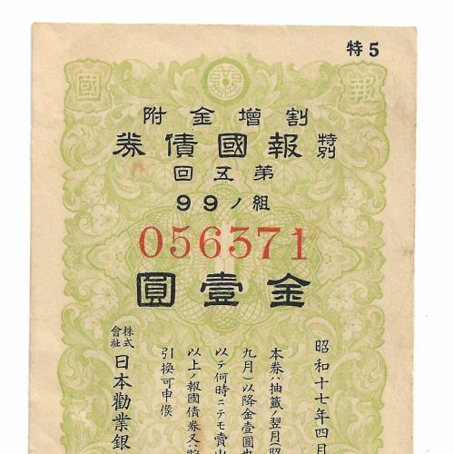 Япония военная облигация №4
