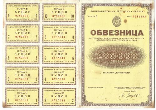 Югославия Сербия Соц. Республика 200000 динаров 1989 облигация с вод. знаками