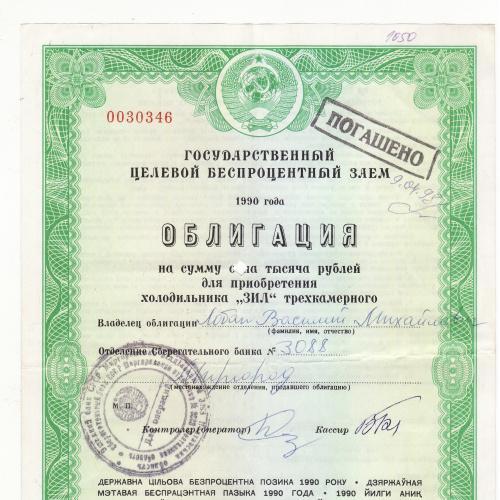 Заем на холодильник ЗИЛ 1000 рублей 1990 целевой беспроцентный РЕДКИЙ..