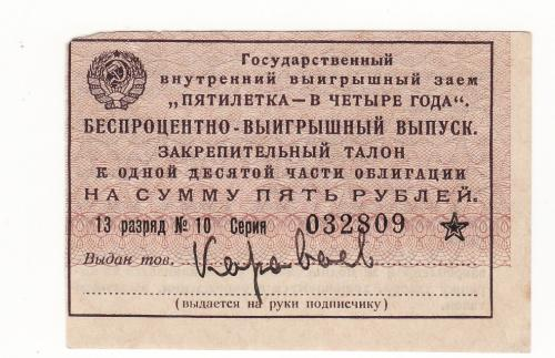 Закрепительный талон Гос. Внутр. Заем Пятилетка в 4 года. СССР беспроцентно-выигрышный