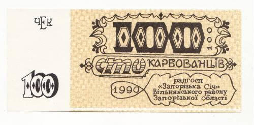 Запорожская Сич совхоз 100 рублей Вольнянский р-н Матвеевка 1990 хозрасчет
