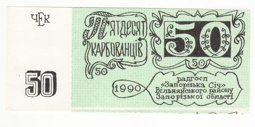 Запорожская Сич совхоз 50 рублей Вольнянский р-н Матвеевка 1990 хозрасчет
