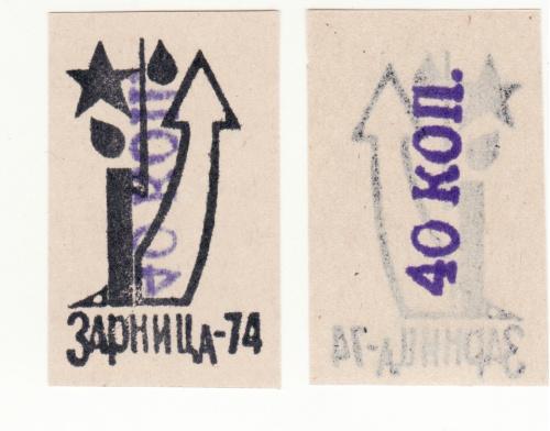 Зарница 40 копеек 1974 СССР