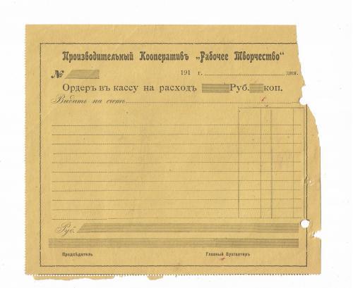 Заявление 1920 Киевский Губсовнархоз на бланке кооператива Рабочее Творчество 1910-г.г.