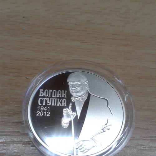 Богдан Ступка 2016р. 2 грн