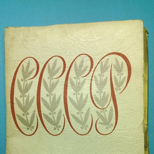 Гербы и флаги республик СССР. Набор из 16 открыток.