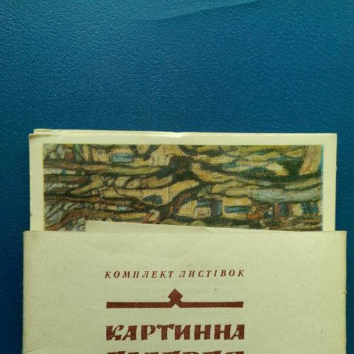 Картинна галерея України, комплект листівок