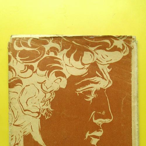 Микельанджело, 1959