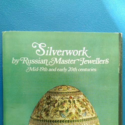 Серебряные изделия русских ювелирных фирм середины 19 - начала 20 века