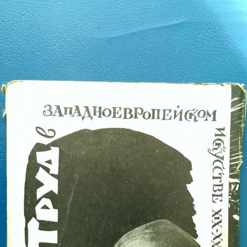 Труд в западноевропейском искусстве 19-20 вв.