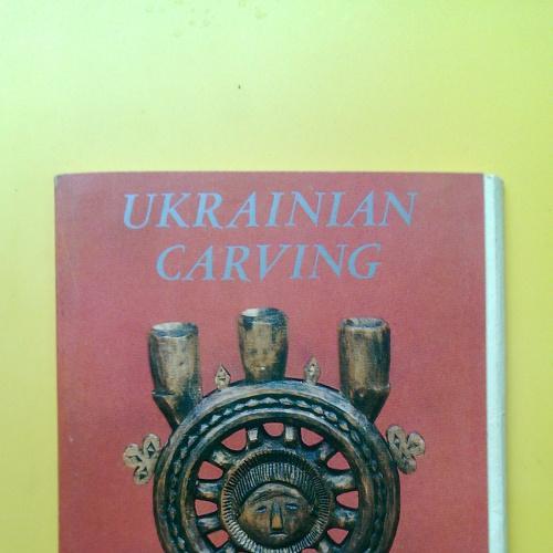Украинская народная резьба