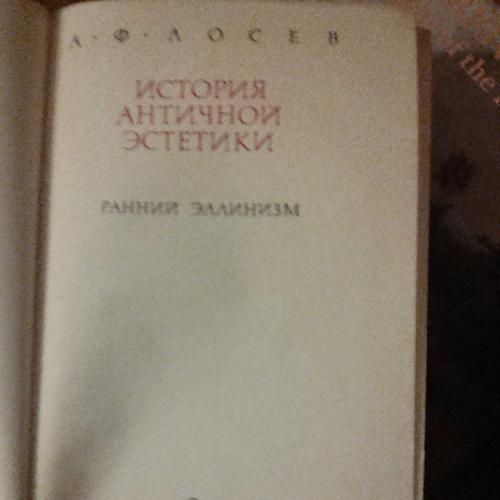 Лосев. История античной эстетики. Ранний эллинизм