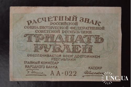 30 рублей 1919 год Алексеев СОСТОЯНИЕ (РУ-1)