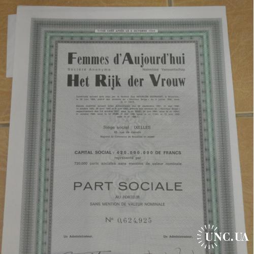 Акция.Femmes d*Aujourd*hui. Бельгия. 1944 год №0,624,925 (1.35)