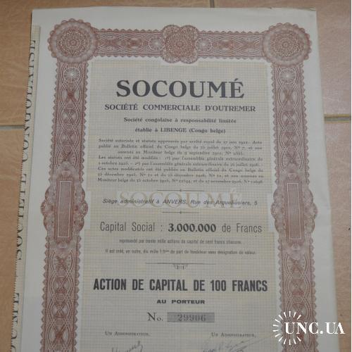 Акция.Socoume. Бельгийское Конго. 1926 год №29906 (1.35)
