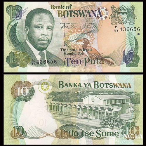 Ботсвана / Botswana 10 Pula 2007 Pick 26 UNC