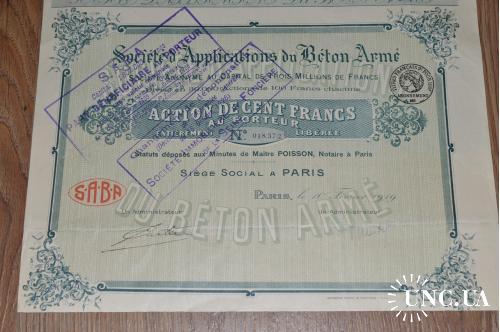 Франция. Акция. 1925год (19) 22*30