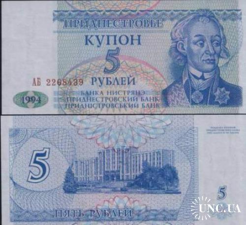Приднестровье 1994г. 5 рублей, UNC