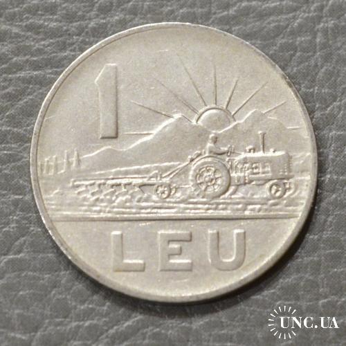 Румыния 1 лей 1963 года  (БД)