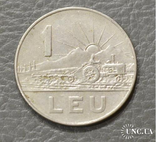 Румыния 1 лей 1966 года  (БД)
