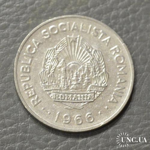 Румыния 1 лей 1966 года (БЖ)