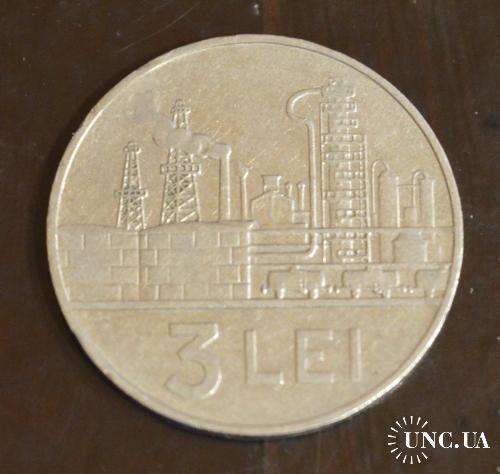 Румыния 3 лей 1966 год (БА)